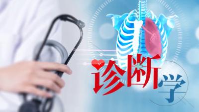 诊断学(安康职业技术学院)