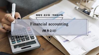 财务会计(北京第二外国语学院)
