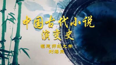 中国古代小说演变史(福建师范大学)答案2020
