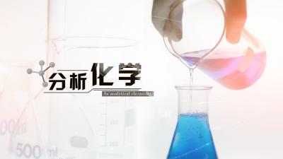 分析化学(内蒙古农业大学)