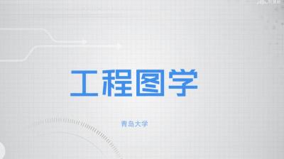 工程图学(青岛大学)