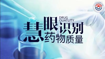 慧眼识别药物质量教程试卷答案