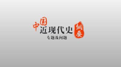 中国近现代史纲要:专题及问题教程考试答案2020