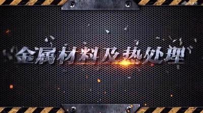 金属材料及热处理(山东科技大学)答案2020