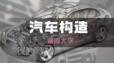 汽车构造(湖南大学)