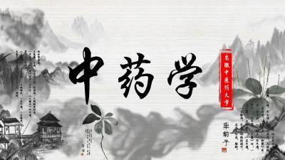 中药学(安徽中医药大学)