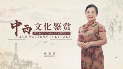 中西文化鉴赏