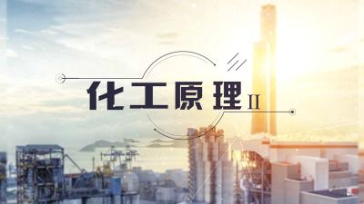 化工原理(下)(山东理工大学)