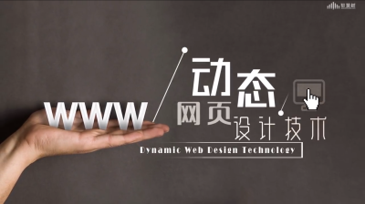 动态网页设计技术