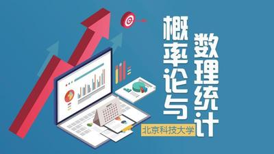 概率论与数理统计(北京科技大学)智慧树见面课答案