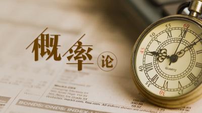 概率论(上海财经大学)