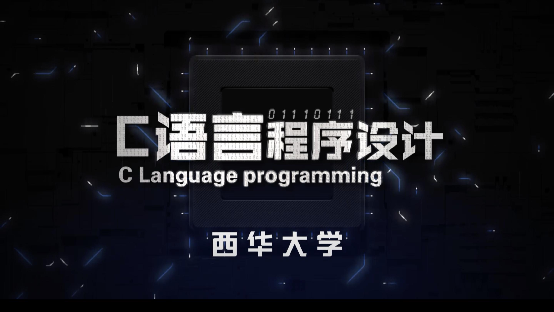 C语言程序设计(西华大学)_智慧树知到答案2021年