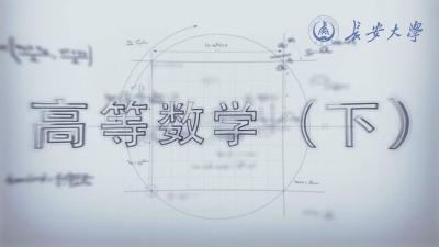 高等数学(下)(长安大学)