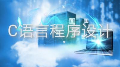 C语言程序设计(黑龙江工程学院)