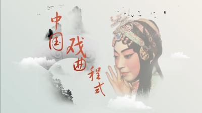 中国戏曲程式