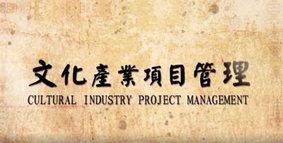 文化产业项目管理