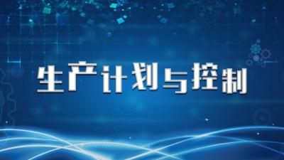 生产计划与控制(南昌大学)教程考试题目与答案