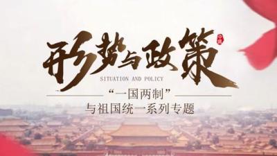 """形势与政策:""""一国两制""""与祖国统一系列专题期末智慧树答案"""
