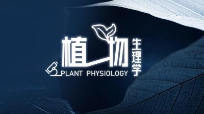 植物生理学(温州大学)