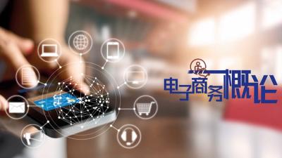 电子商务概论(西安财经大学)