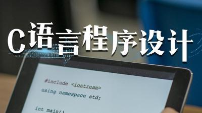 C语言程序设计(延边职业技术学院)