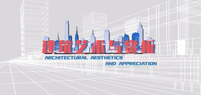 建筑艺术与赏析