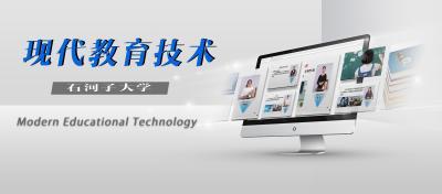 现代教育技术(石河子大学)