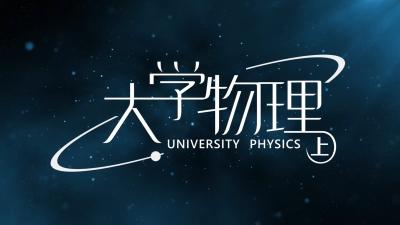 大学物理(上)(湖南工业大学)