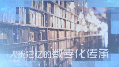 数字档案馆学