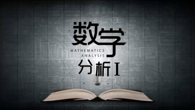 数学分析Ⅰ