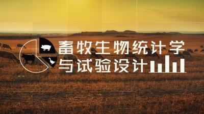 畜牧生物统计与试验设计