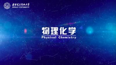 智慧树物理化学(下)单元测试答案