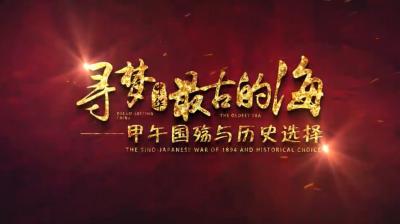 寻梦中华最古的海——甲午国殇与历史选择