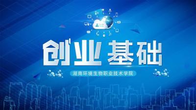 创业基础(湖南环境生物职业技术学院)