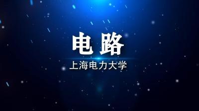 电路(上海电力大学)