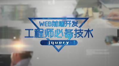 WEB前端工程师必备技术jQuery