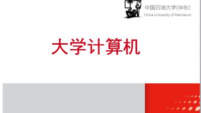 大学计算机(中国石油大学(华东))