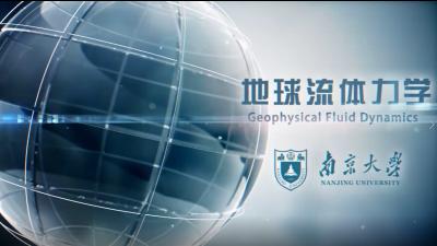 地球流体力学