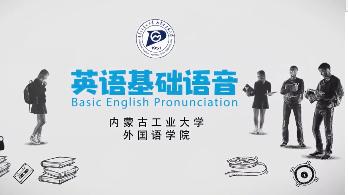 英语基础语音