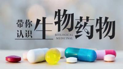 带你认识生物药物