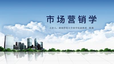 市场营销学(湖南师范大学)