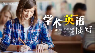 学术英语读写