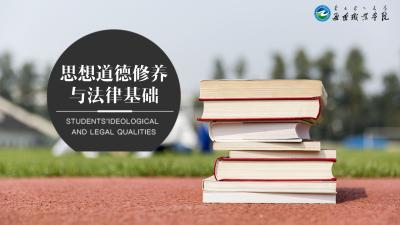 思想道德修养与法律基础(通辽职业学院)