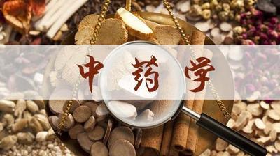 中药学(中国药科大学)