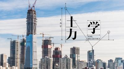 2020土力学(黑龙江八一农垦大学)期末考试答案