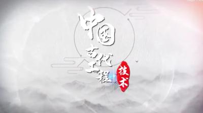 中国古代工程技术