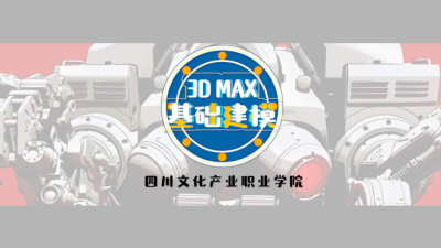 3DMAX基础建模