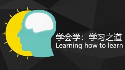 学会学:学习之道