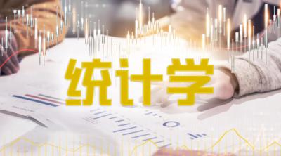 统计学(南昌大学)