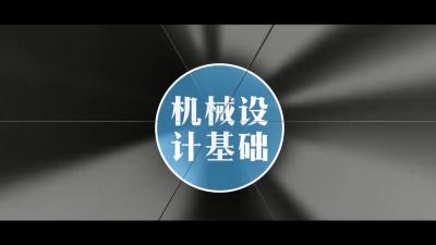 机械设计基础(青岛大学)网络课答案